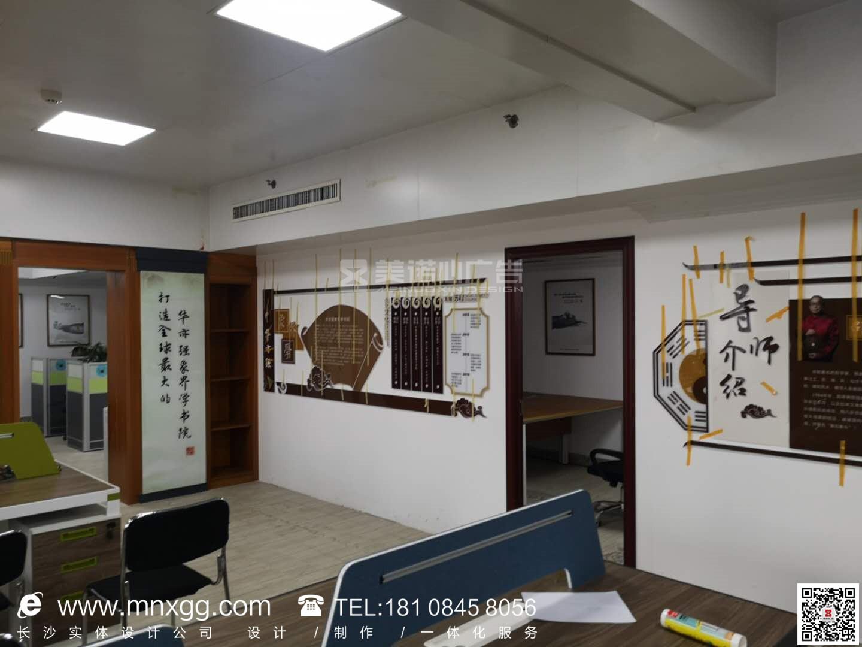 华亦强杨门风水——公司文化墙制作