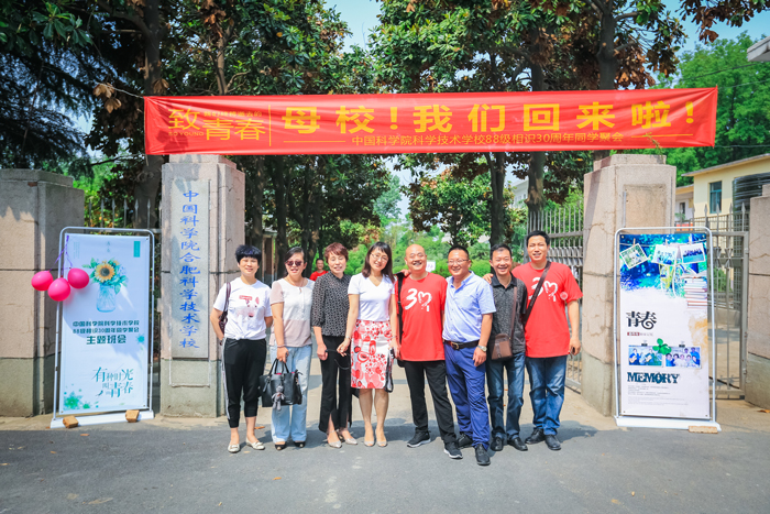 中国科学院科学技术学校某班30周年聚会