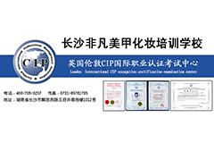 CIP国际职业认证管理协会(美甲项目)鉴定招生