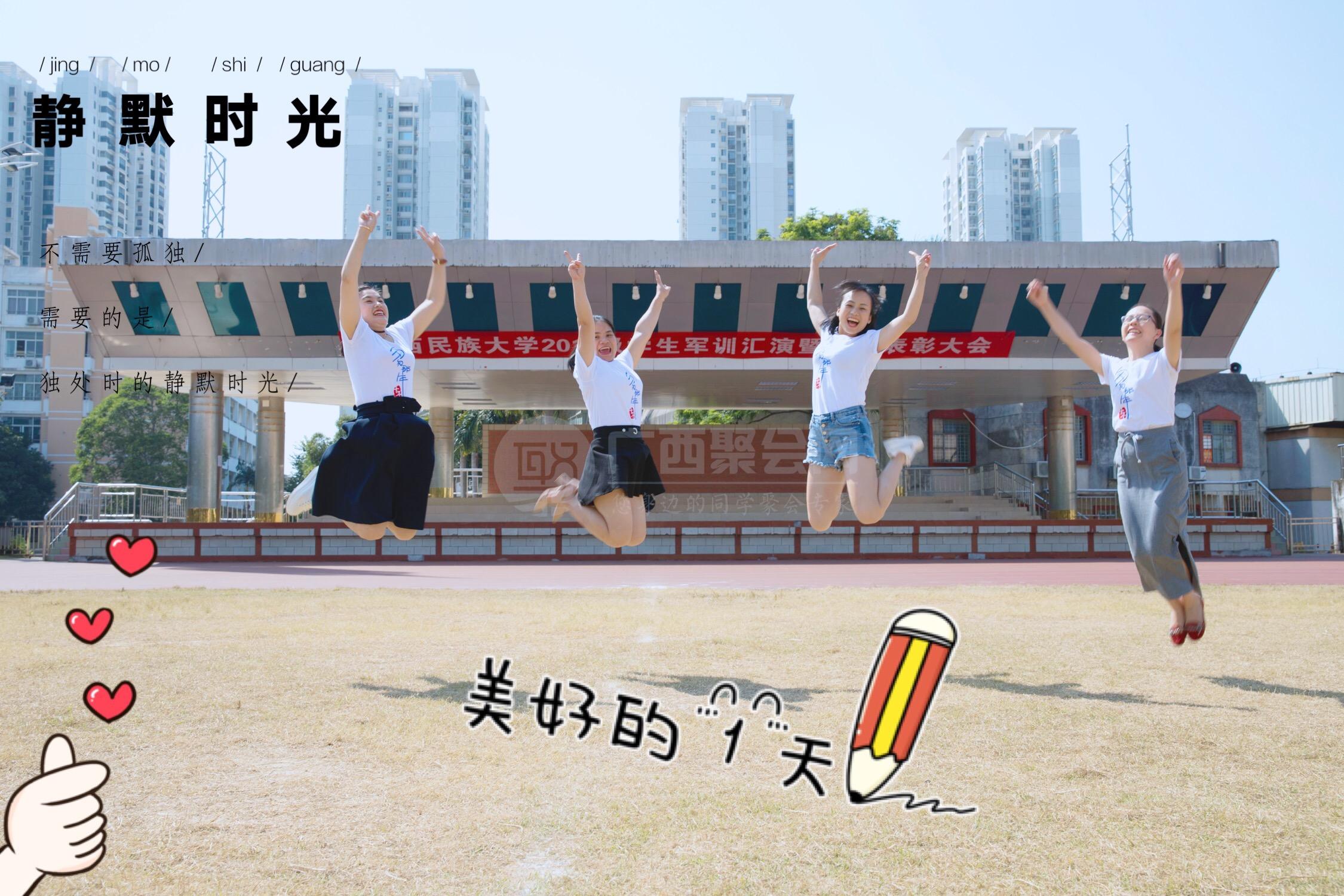 广西大学民族学院04级(4)班毕业10周年聚会