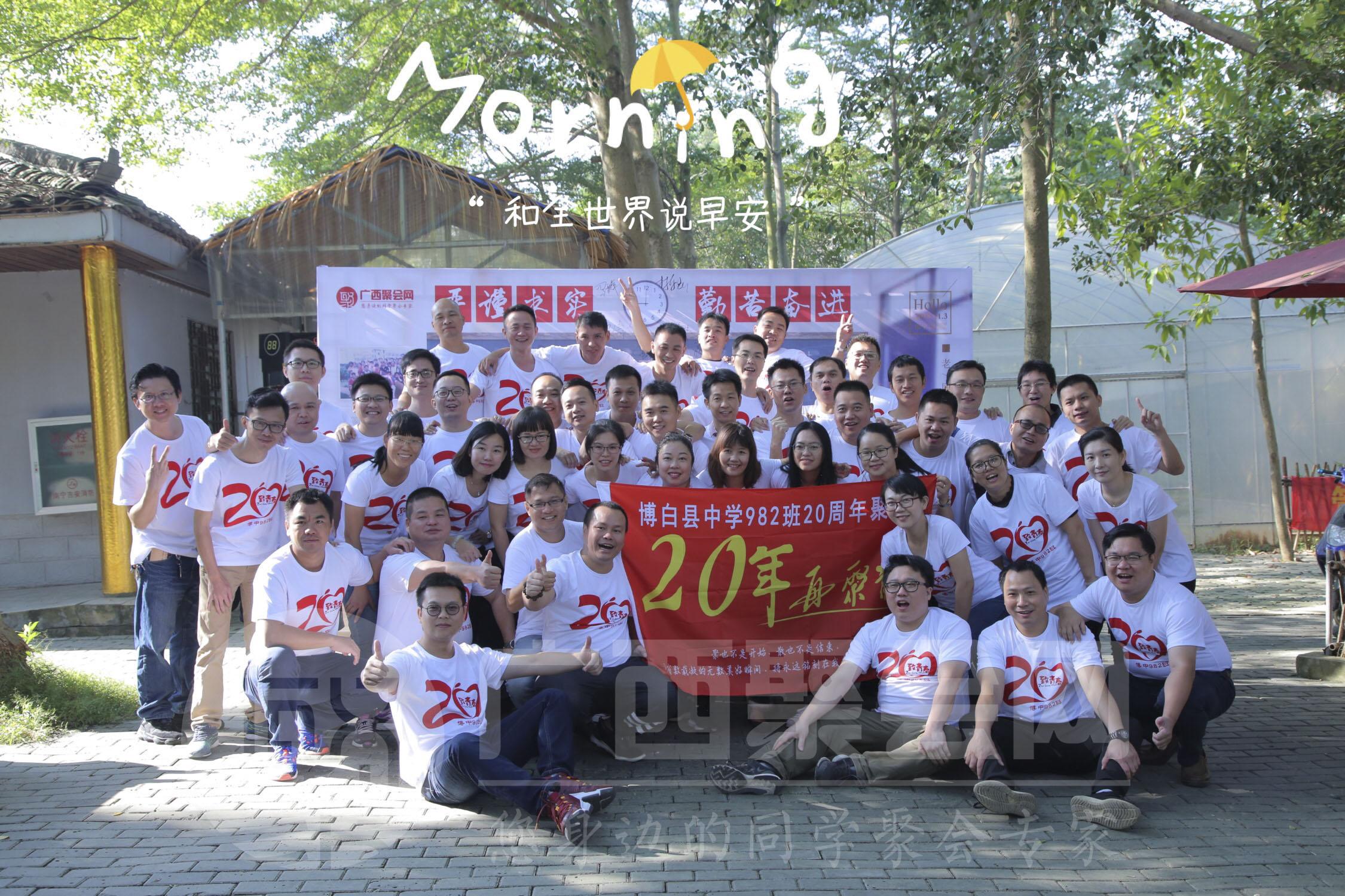 博白县中学983班毕业20周年聚会
