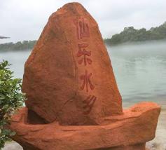 长沙狼牙郴州仙乐农庄拓展基地
