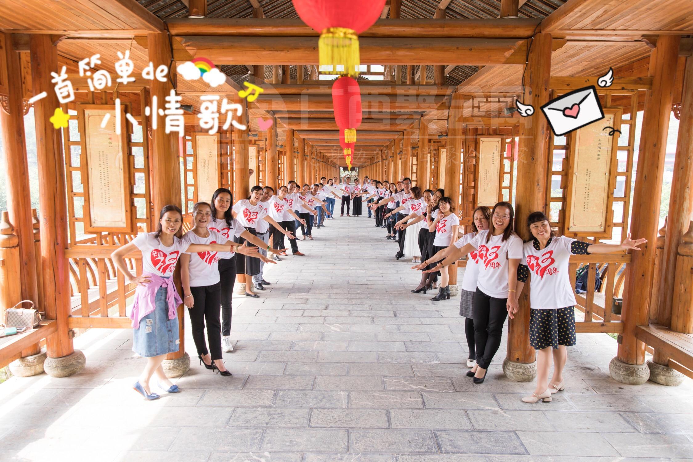 广西卫生学校93级计生医士6班毕业23周年聚会