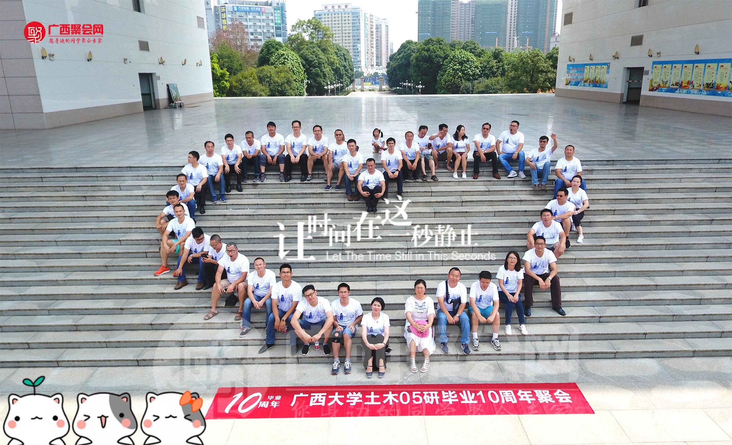 广西大学土木05研毕业10周年聚会