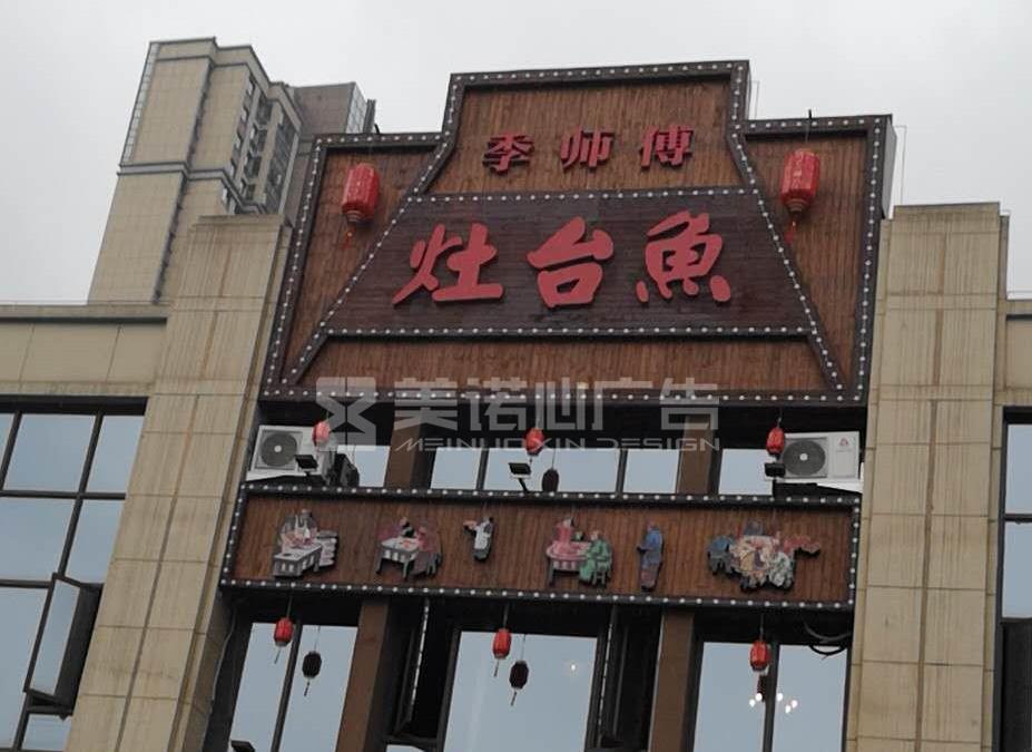 季师傅灶台鱼——餐厅防腐木招牌制作