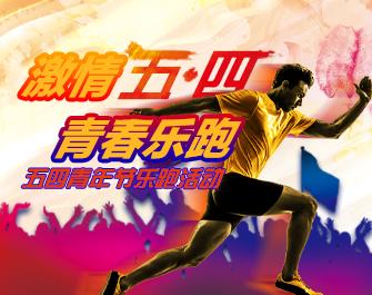 五四青年节乐跑活动