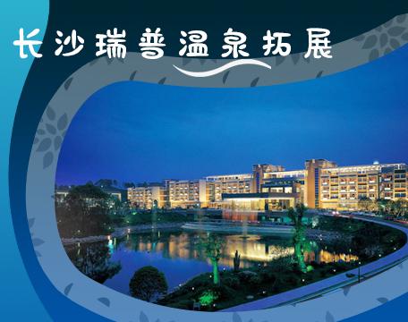 【激情夢想】長沙普瑞溫泉拓展基地一天方案