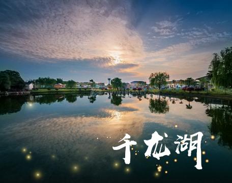 長沙千龍湖拓展訓練團建活動方案