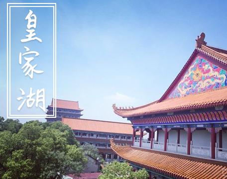 【益阳拓展】益阳皇家湖拓展训练一天方案