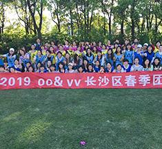2019 oo&vv长沙区春季团建千龙湖之行
