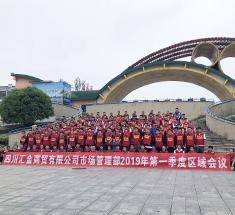 剑南春集团四川汇金商贸有限公司市场管理部2019趣味运动会