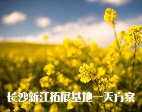 【團結無極限】長沙新江拓展基地一天方案