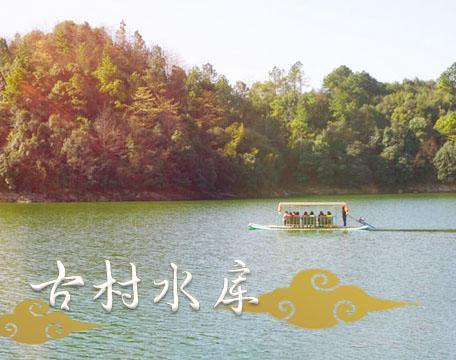 長沙古村水庫拓展訓練團建活動方案