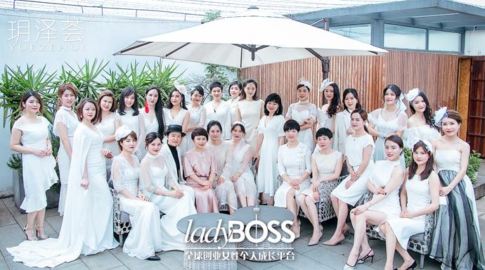 揭秘玥泽荟&LadyBOSS