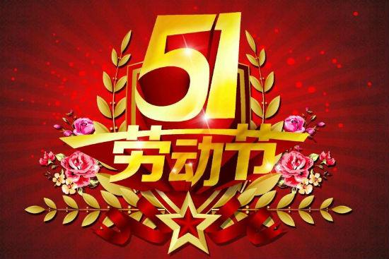 美诺心2019年劳动节放假通知