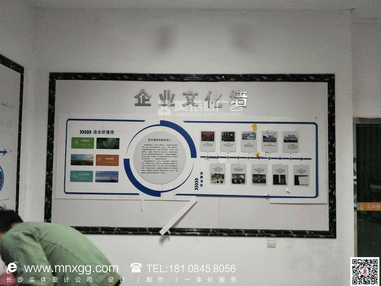 麥田格教育集團(總部)——企業文化墻制作