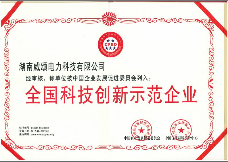 科技创新企业证书