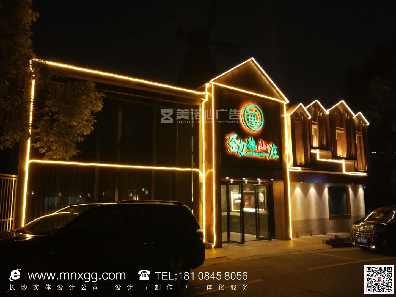 勁德山莊——餐廳廣告招牌亮化制作