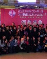 美丽中国快乐长沙 杨柳色彩携手世界旅游文化小姐