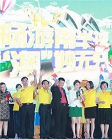 杨柳色彩携手绿之韵集团助阵品牌战略发布会