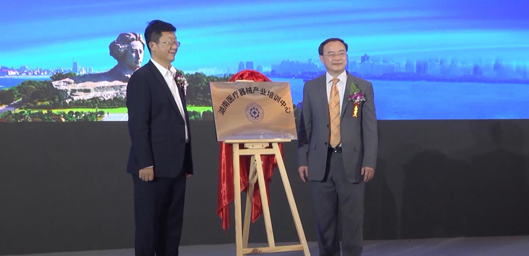 湖南省百家乐靠谱官网器械行业协会中医诊疗设备专业委员会正式成立