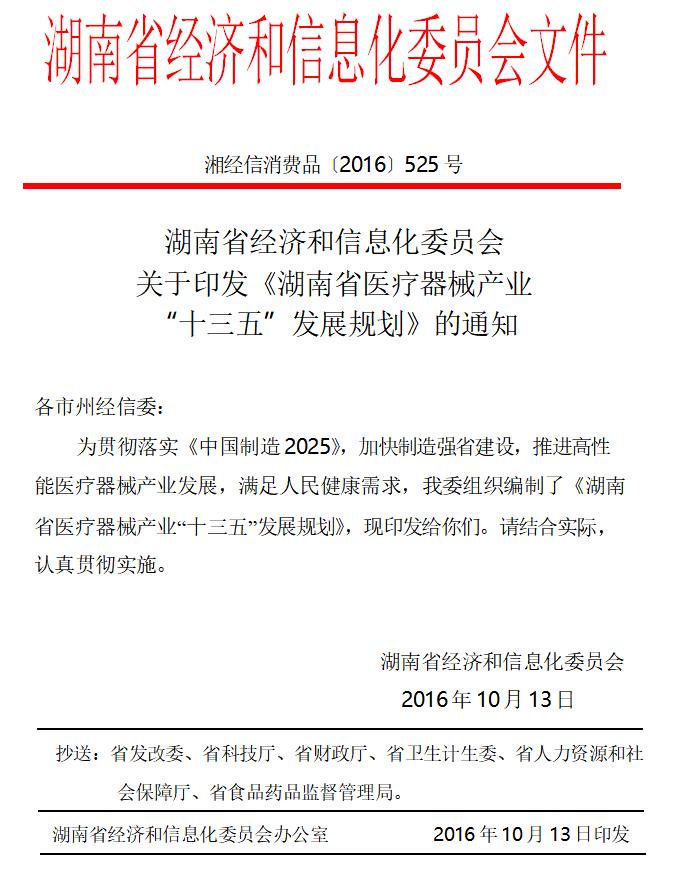 亚博娱乐官网网站亚博体育网页版登陆十三五发展规划