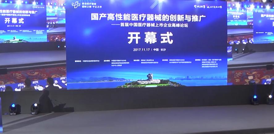 首届中国百家乐靠谱官网器械上市企业高峰论坛暨