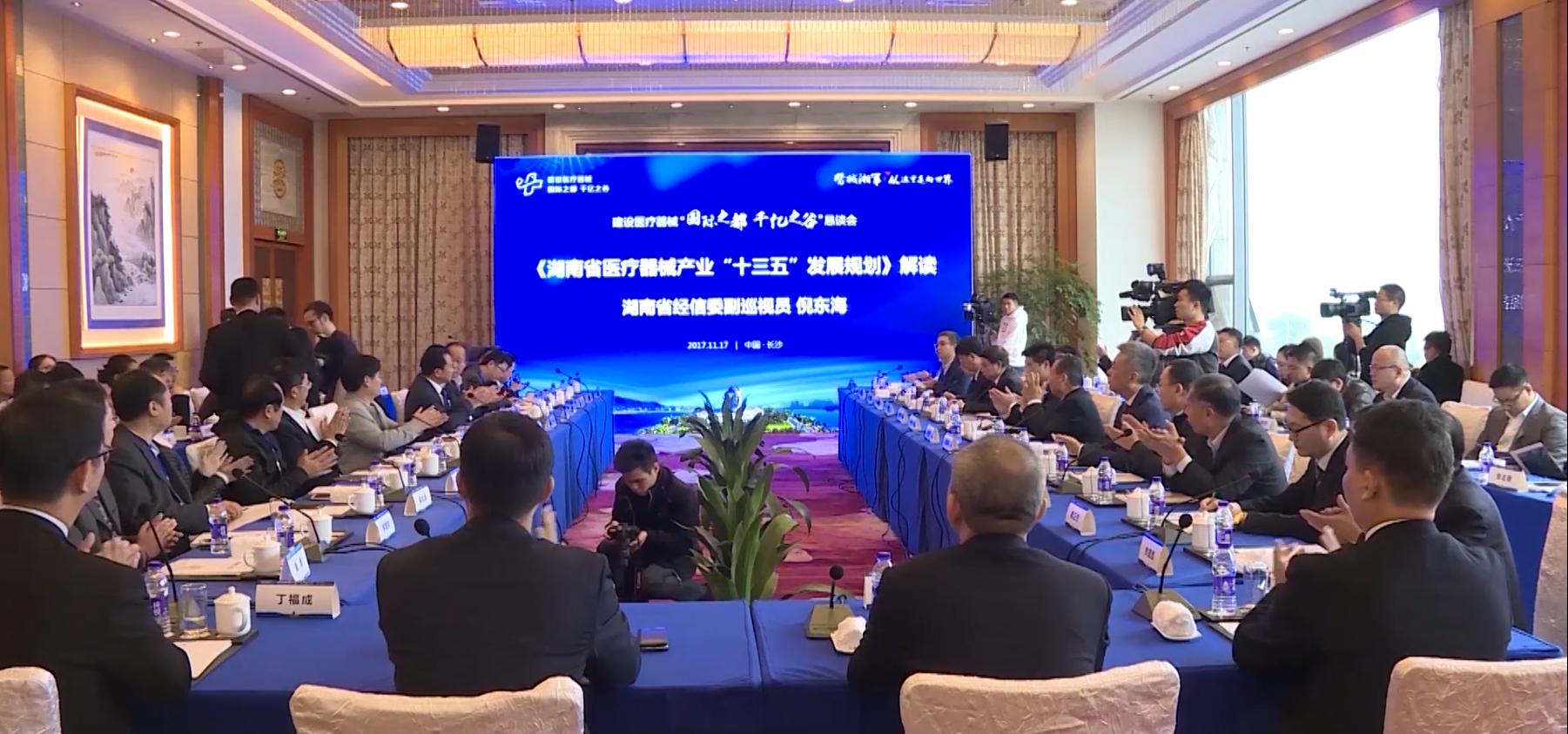 """湖南省百家乐靠谱官网器械行业""""十三五""""发展规划"""