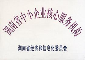 湖南省中小企業核心服務機構