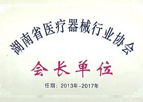 湖南省醫療器械行業協會會長單位