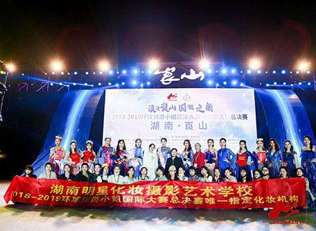 明星学校开启与 环球旅游小姐大赛合作之旅