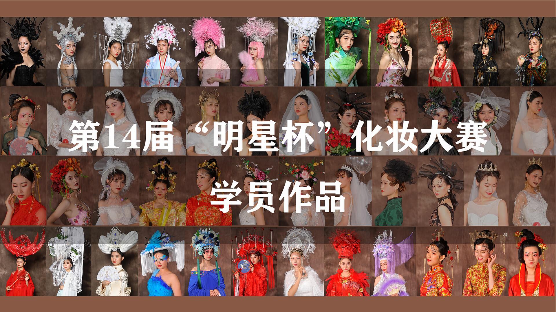 湖南明星化妝學校明星杯比賽學員作品