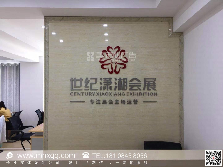 世紀瀟湘會展——室內企業文化展示