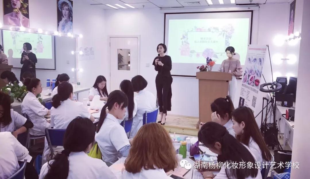 长沙化妆学校