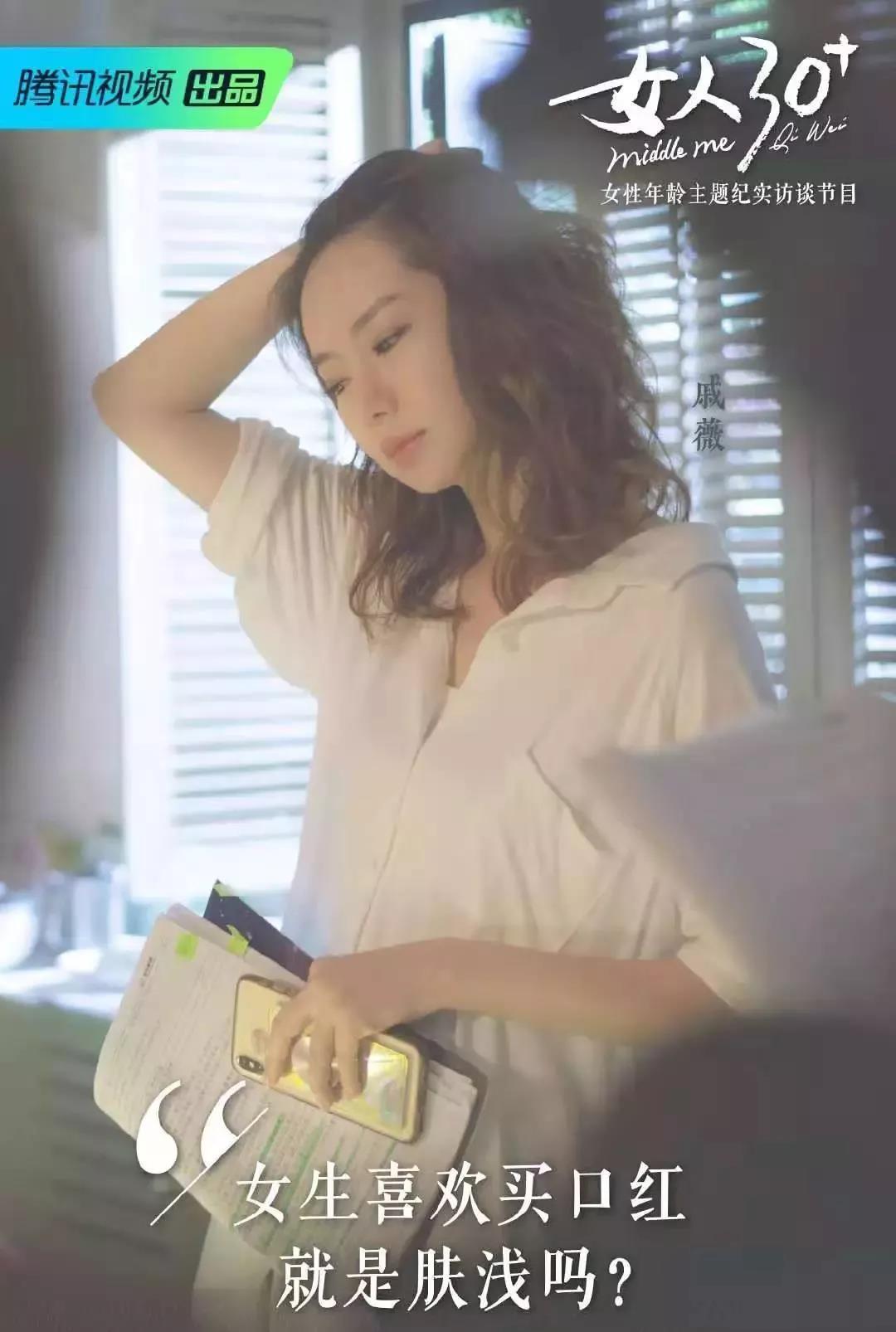 《女人30+》戚薇化妆