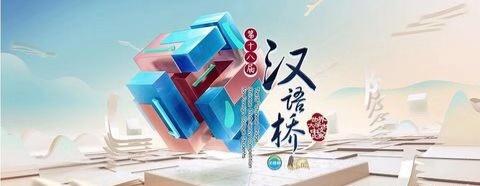 《第十八届汉语桥》——总决赛!