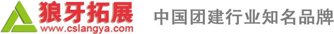 長沙拓展訓練-株洲戶外拓展-湘潭拓展活動-益陽新員工培訓-長沙狼牙拓展公司