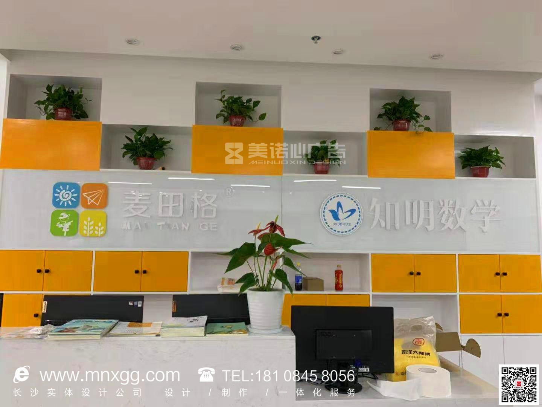 麥田格(湘潭店)——公司文化墻布置