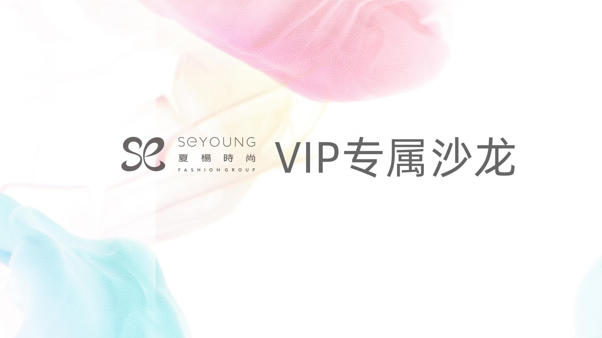 夏杨时尚VIP专属沙龙回顾
