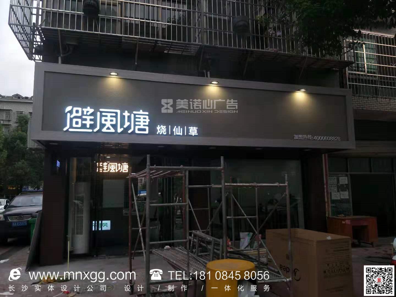 避風塘燒仙草——奶茶店門頭招牌制作