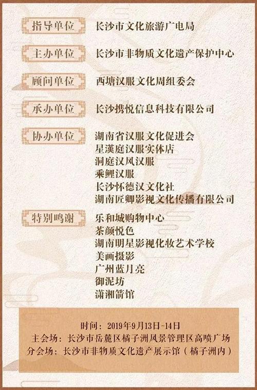 明星学校助力湖南长沙新国潮汉服节