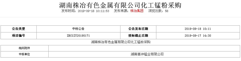 热烈祝贺我司成功中到株冶集团新万博登录手机版标的