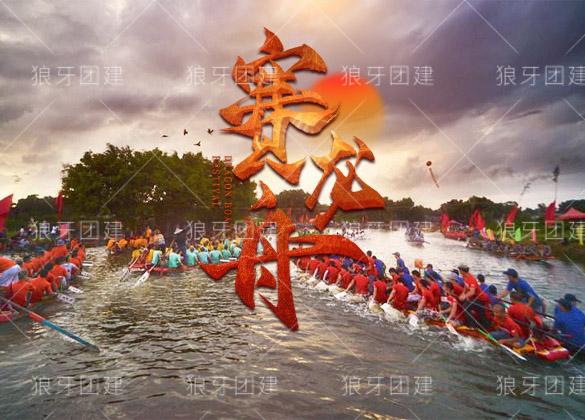 龍舟競賽-水上挑戰賽