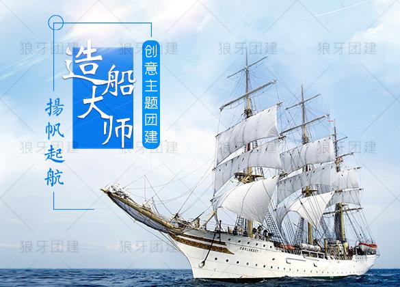造船大師-揚帆起航