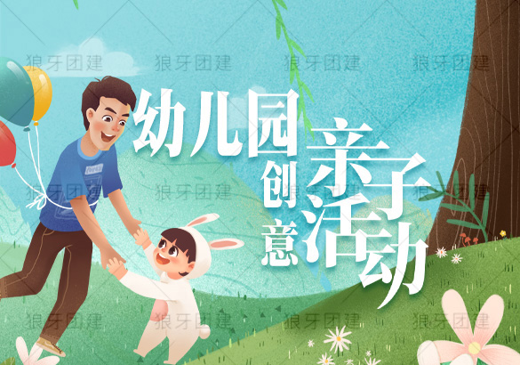 幼兒園創意親子活動