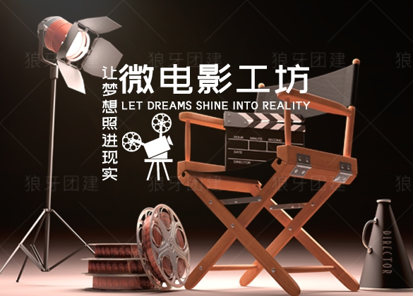 微电影工坊让梦想照进现实