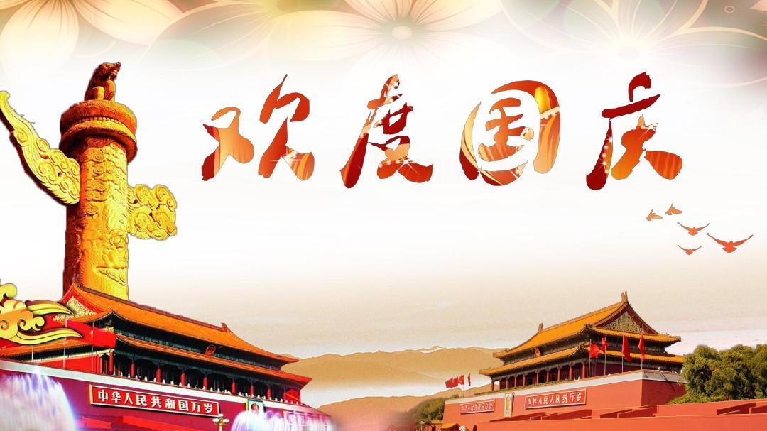 欢度国庆,2019美诺心国庆节放假通知
