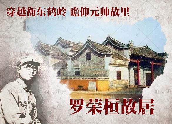 羅榮桓故里—穿越衡東鶴嶺 瞻仰元帥故里