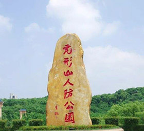 衡陽虎形山