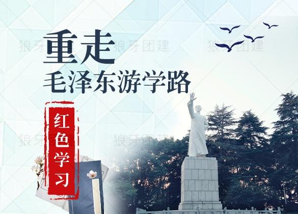 紅色學習—重走毛澤東游學路